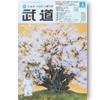 BUDO Magazine Apr.