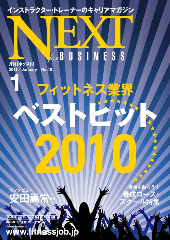 20101225Next46.jpg