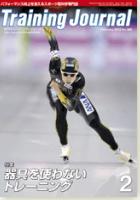 20120115トレーニングジャーナル表紙
