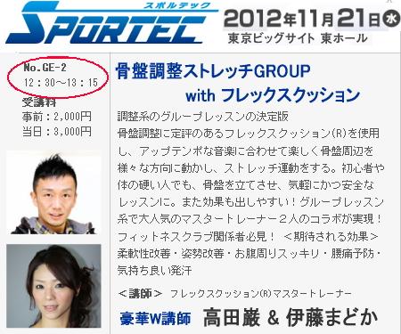 201210SPORTEC予告骨盤調整withフレックスクッション