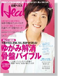 日経ヘルス10月号